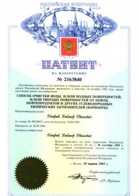 Orosz Patent
